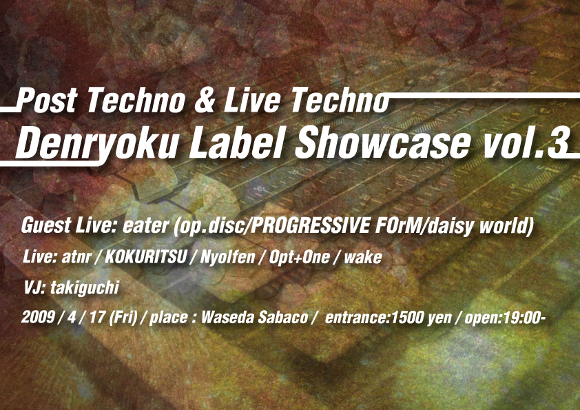 Denryoku Label Showcase vol.3