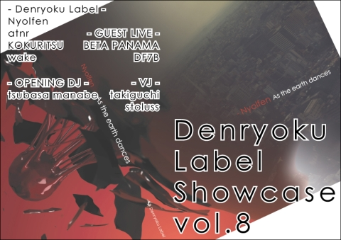 Denryoku Label Showcase vol.8