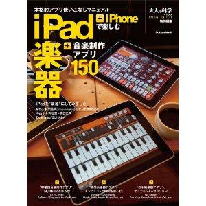 本格的アプリ使いこなしマニュアル iPad+iPhoneで楽しむ楽器+音楽制作アプリ150 (Gakken Mook 大人の科学マガジンSPECIAL EDITIO)